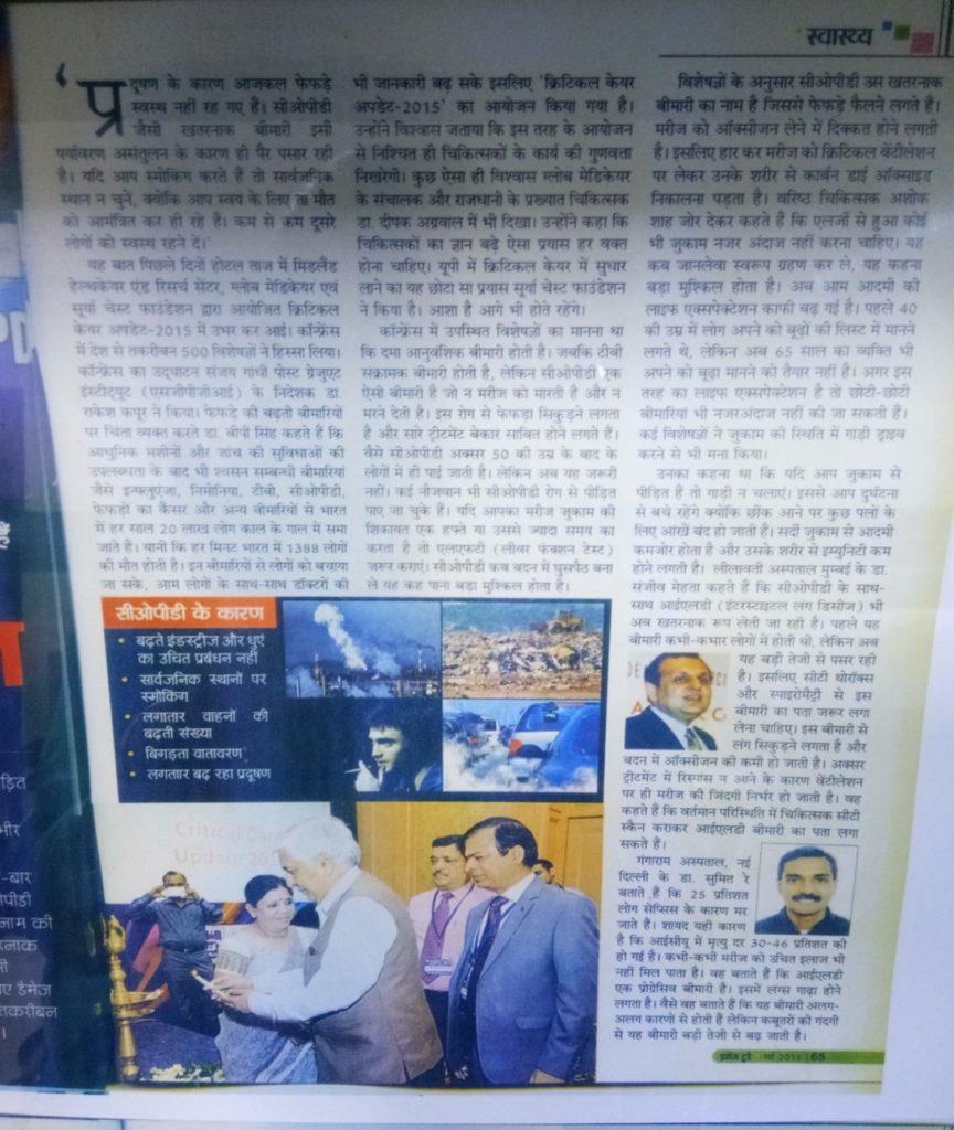 surya foundation health ngo in India